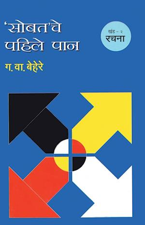 Bog, paperback Sobatache Pahile Pan Khand 2 Sangharsh af G. V. Behere