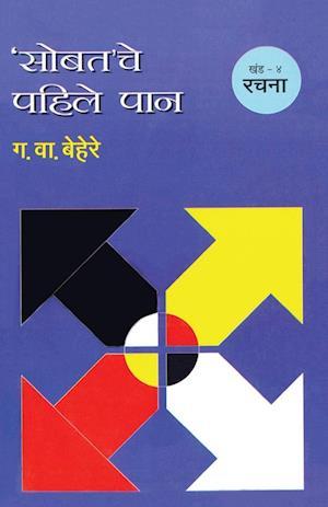 Bog, paperback Sobatache Pahile Pan Khand 4 Rachana af G V Behere