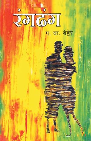 Bog, paperback Rangdhang af G. V. Behere