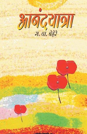 Bog, paperback Anandyatra af G. V. Behere