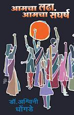 Aamcha Ladha Aamcha Sangharsh af Dr Dhongade