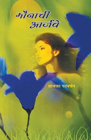 Bog, paperback Maunachi Arjave af Prajakta Patwardhan