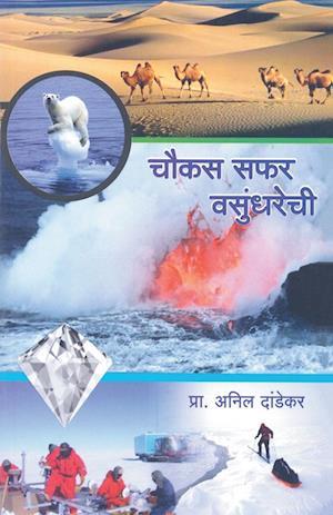 Bog, paperback Chaukas Safar Vasundharechi af Anil Dandekar