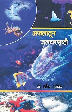 Bog, paperback Afalatun Jalcharsrusthi af Anil Dandekar