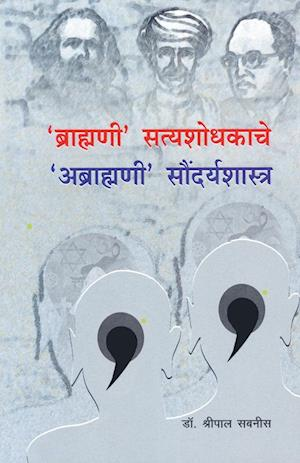 Brahmani Satyashodhakache Abrahmani Soundaryashastra