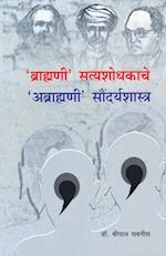 Brahmani Satyashodhakache Abrahmani Soundaryashastra af Dr Sabnis