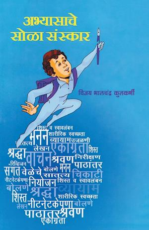 Bog, paperback Abhyasache Sola Sanskar af Vijay Kulkarni