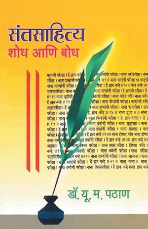 Bog, paperback Santsahitya Shodh Ani Bodh af Dr U. M. Pathan