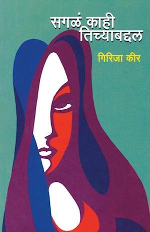 Bog, paperback Sagal Kahi Tichyabaddal af Girija Keer