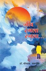 Jeev Rangala Rangala af Dr Sabnis