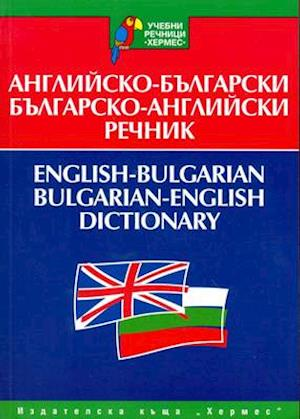 English-Bulgarian & Bulgarian-English Dictionary