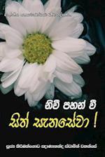 Nivee Pahan Wee Sith Senasewa