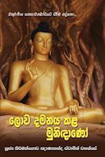Lowa Damanaya Kala Munidano