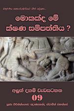 Mokakda Me Kshana Sampaththiya af Ven Kiribathgoda Gnanananda Thero