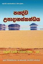 Pancha Upadanaskandhaya
