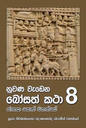 Bog, paperback Nuwana Wedena Bosath Katha 8 af Ven Kiribathgoda Gnanananda Thero