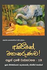 Asirimath Mahakarunawa