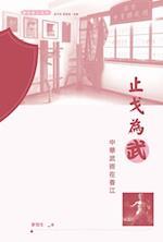 Macau World Heritage Current of Global History - Historical Buildings in Macau (Revised)