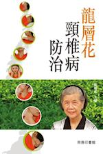 Long Cenghua's Prevention and Cure of Cervical Spondylosis