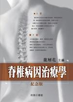 Therapy of Spondylopathy Cause (Souvenir Edition)