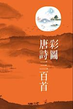 Three Hundred Tang Poems with Colorful Pictures