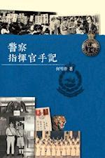 Detective Stories on Interesting Hong Kong History 2