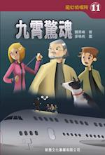 Magic Detective Agency # 11 - Flight Panic