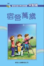 Selected Works of Famous Children's Literature Writers in Hong Kong  We Love Camping
