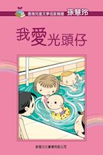 Selected Works of Famous Children's Literature Writers in Hong Kong (2rd Series)  I Love the Skinhead
