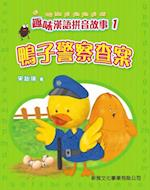 Pinyin Story Books + CD  # 1 Duck Officer's Investigation