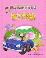 Pinyin Story Books + CD # 3 Monkey's Marriage