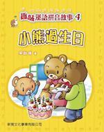 Pinyin Story Books + CD # 4 Little Bear's Birthday