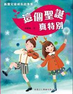 Sun Ya Growing Up Stories for Kids