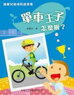 Xinya Stories about Children's-How Is the Bike Prince?