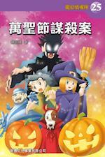 Magic Detective Agency #25-The Murders on Halloween