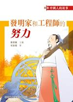 Story of Chinese-Efforts of Inventors and Engineers