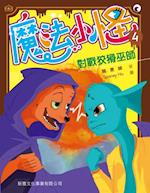 Magic Little Monsters(4)iFight Against  Wicked Sorcerers
