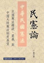On the Constitution of the Republic of China