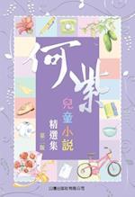 Selected Works of He Zi's Children Novels
