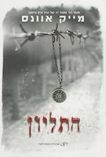 The Locket (Hebrew)