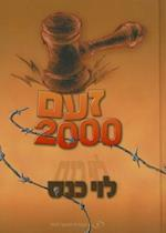 Outrage 2000