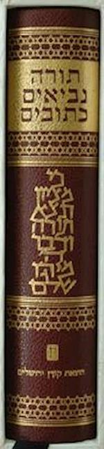 The Koren Reader's Tanakh