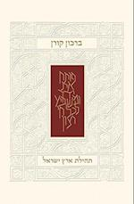 Koren Birkon - Praise the Land of Israel af Koren Publishers Jerusalem Ltd.