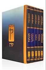 Koren Israel Humash Rashi & Onkelos with Maps Boxed Set, Large Size (5 Volumes)