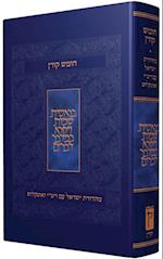 Koren Israel Humash Rashi & Onkelos with Maps, Large (1 Volume)