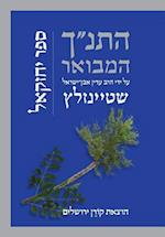 Hatanakh Hamevoar with Commentary by Adin Steinsaltz