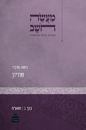 Maaseh Hoshev