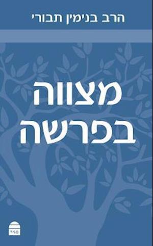 Mitzvah B'Parasha