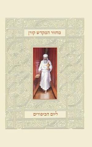 Koren Mahzor Hamikdash for Yom Kippur, Sepharad