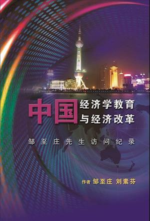 Chi-Zhong Guo Jing Ji Xue Jiao